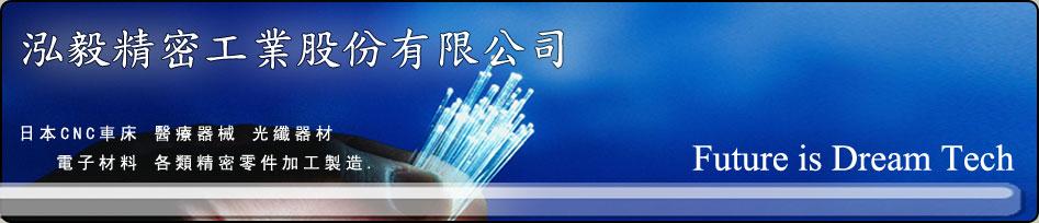CNC加工|泓毅精密工業